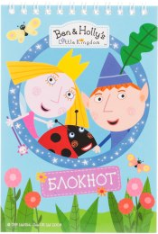 "Блокнот ""Ben&Holly's Little Kingdom"", голубой - Перо"