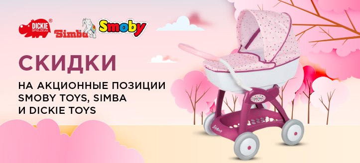 Акция от Smoby Toys, Simba и Dickie Toys