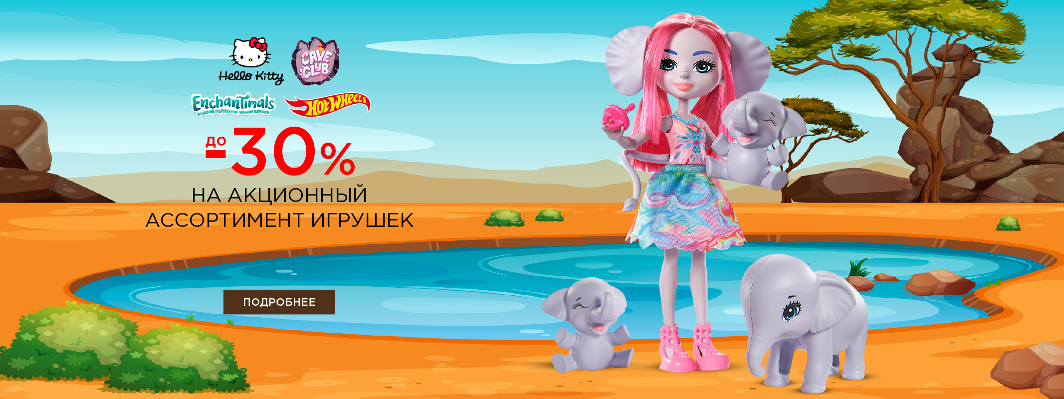 Cave Club, Hello Kitty, Enchantimals, Hot Wheels, Mega Bloks и Barbie