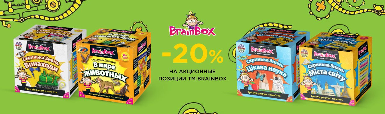 ТМ BrainBox
