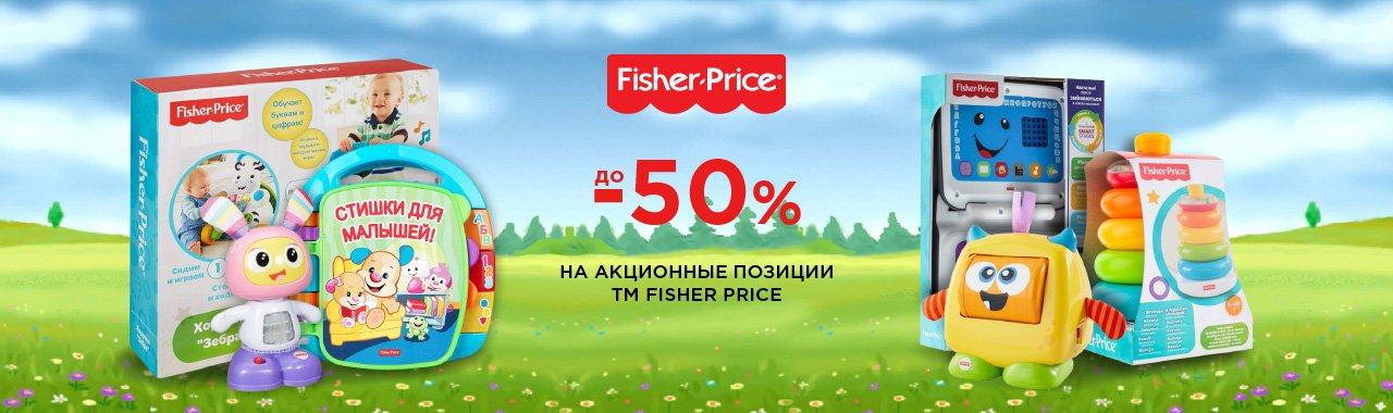 ТМ Fisher Price