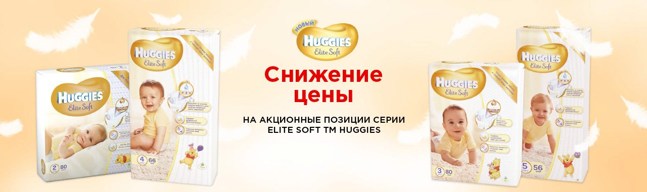 TM Huggies