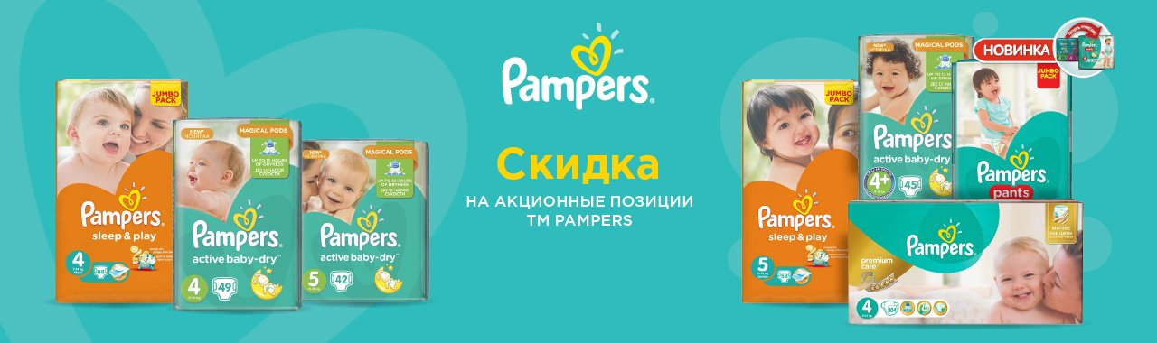 TM Pampers