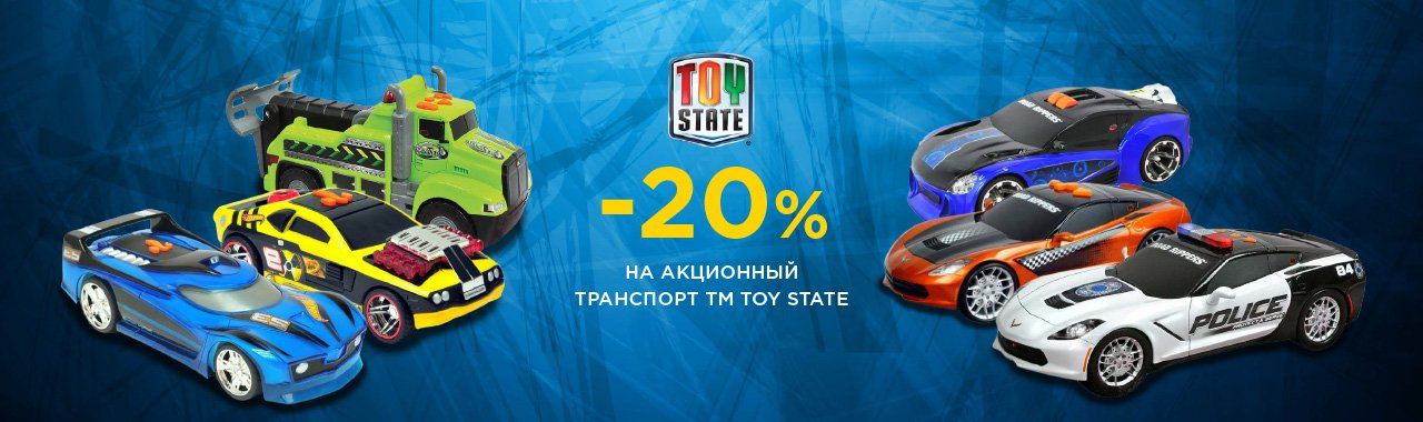 TM Toy State