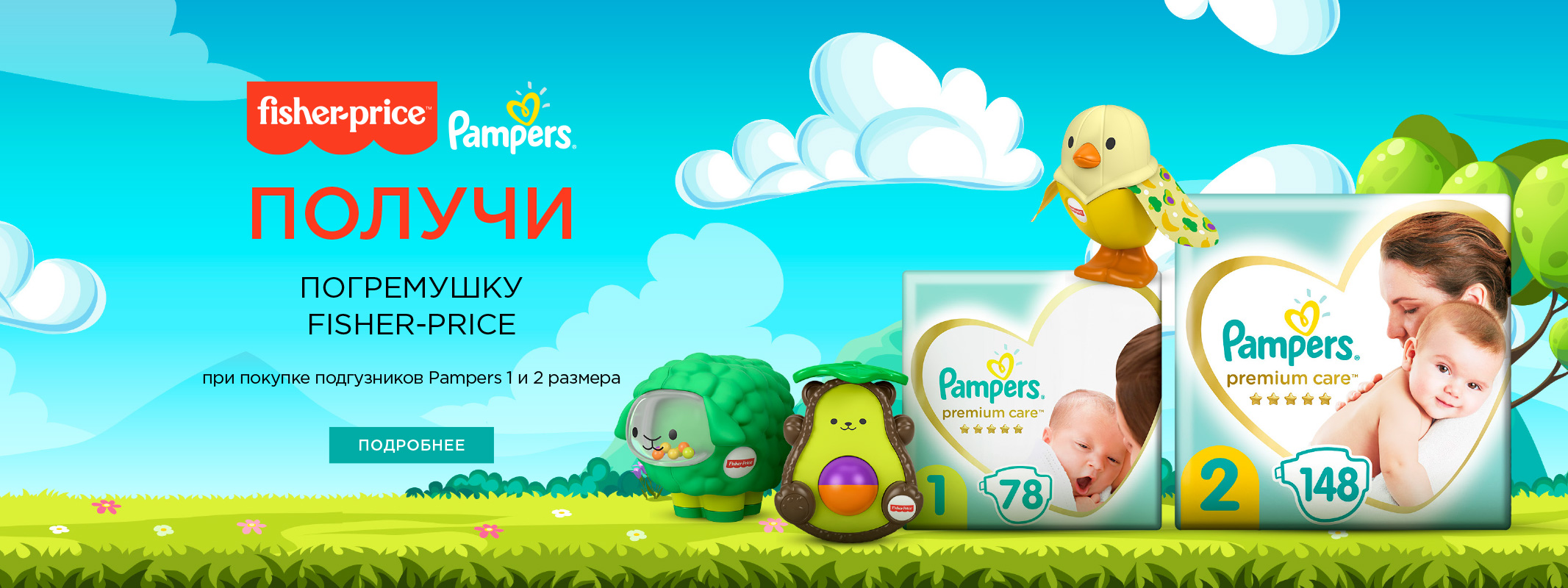 Pampers_main